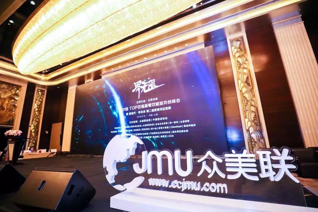 餐道亮相2018 TOP百强新餐饮赋能共创峰会,总监王曦发表演讲