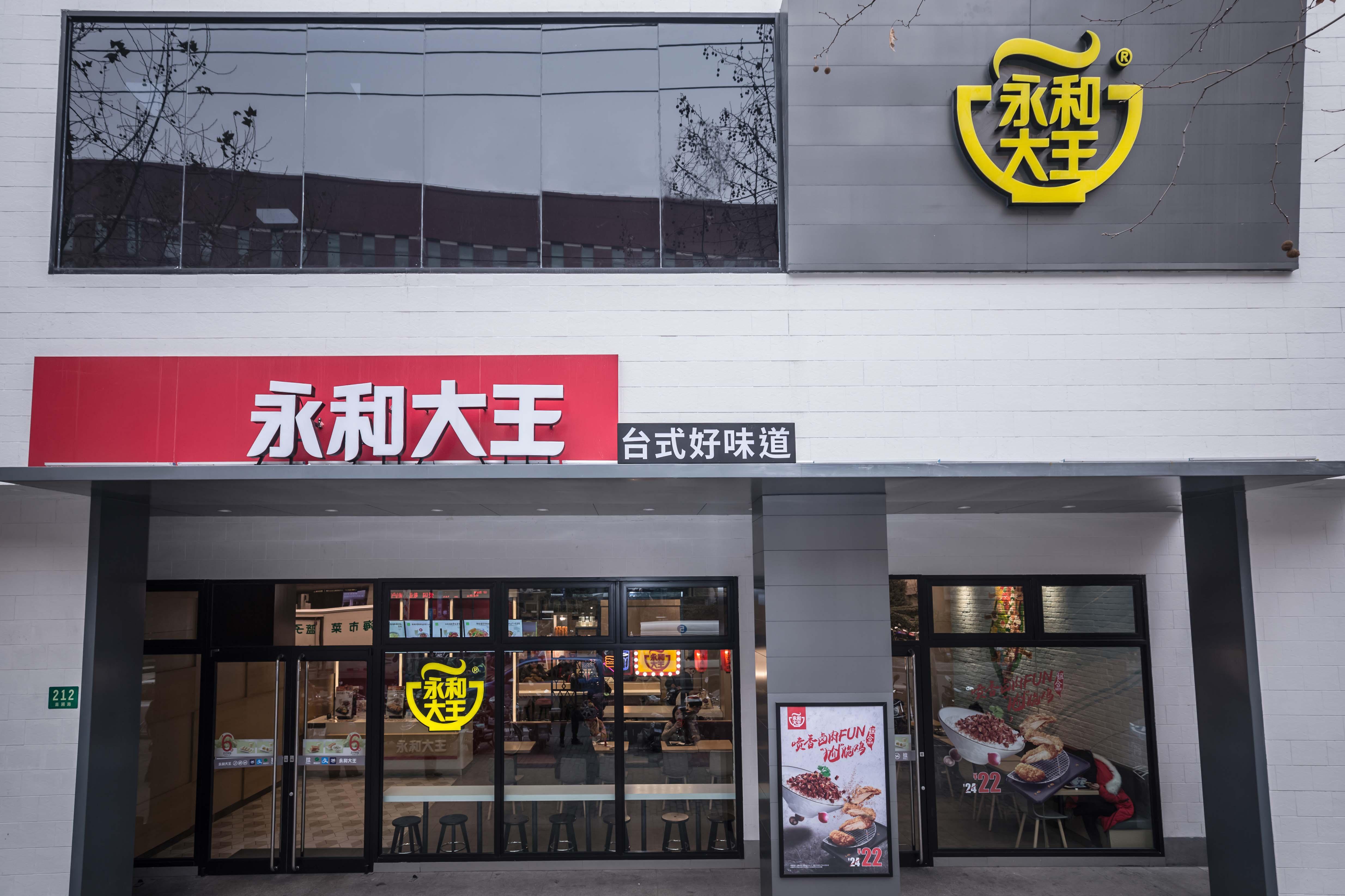 永和大王如何在新餐饮浪潮下续写中式餐饮传奇