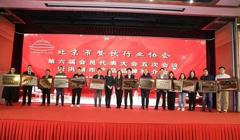 官宣:餐道成为北京市餐饮行业协会理事单位