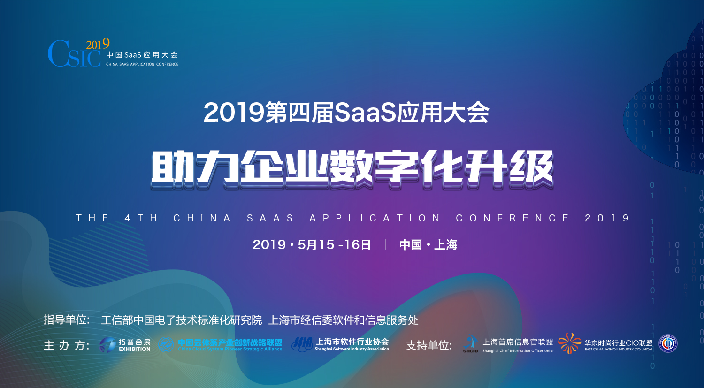 倒计时5天!餐道在第四届中国SaaS应用大会上等你来!