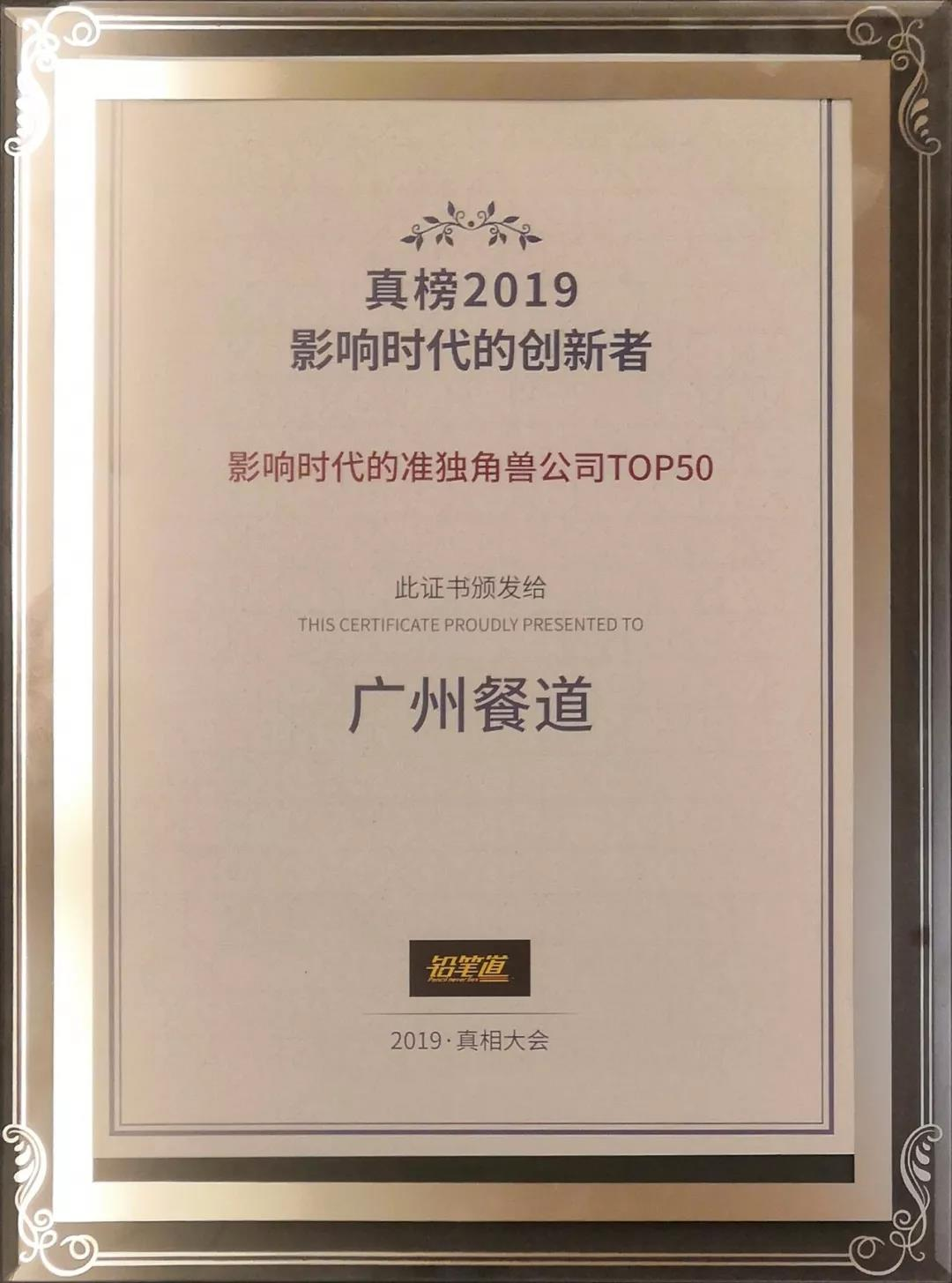 """餐道入选铅笔道""""2019年度•影响时代的准独角兽公司TOP50""""榜单"""