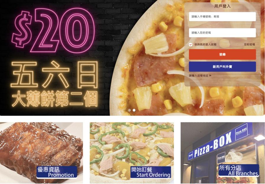 疫情陰影下,Pizza Box月營收增長3倍的秘訣是什麼?