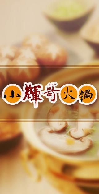 小辉哥寿司
