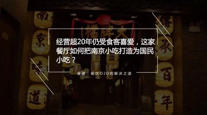 经营超20年仍受食客喜爱,这家餐厅如何把南京小吃打造为国民小吃?
