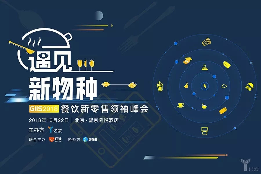 活动预告 | 餐道CEO李振宏:如何以智慧生态助力餐饮新零售