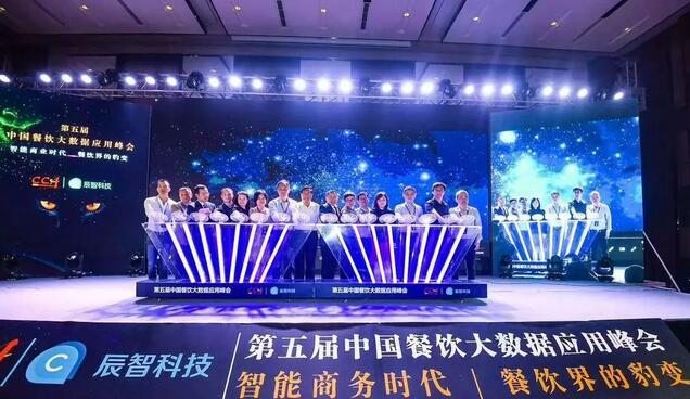第五届中国餐饮大数据应用峰会:大数据助力行业豹变!