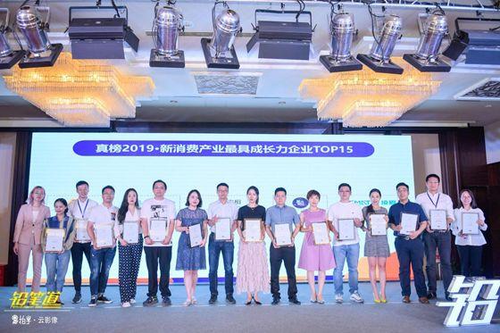餐道荣获铅笔道·真榜-2019新消费产业最具成长力企业TOP15