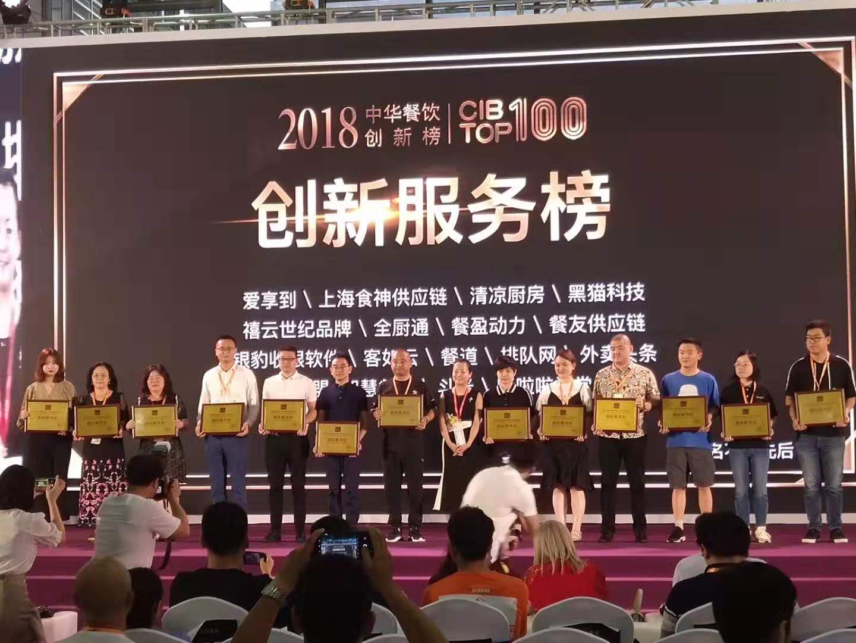 餐道荣登中华餐饮创新榜TOP100创新服务榜