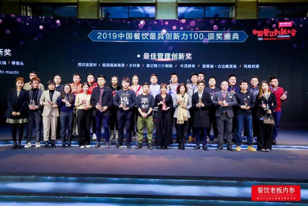 2019中国餐饮最具创新力100揭晓,餐道荣登榜单