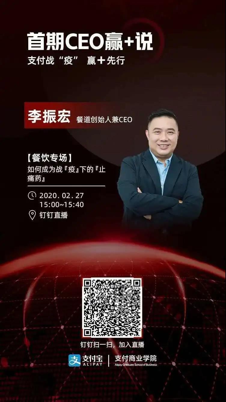 """餐道CEO李振宏应邀支付宝:加快数字化转型,战胜这场博""""疫""""的关键!"""