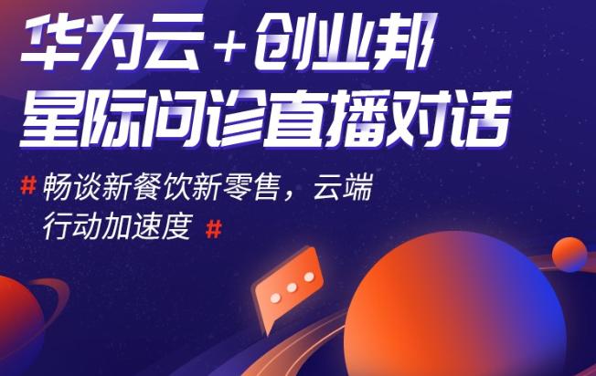 """餐道CEO李振宏亮相创业邦""""星际营"""",畅谈后疫情时代的数字化蝶变"""
