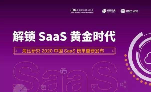 荣膺SaaS领域双料奖项,餐道驾乘数字化管理新趋势!