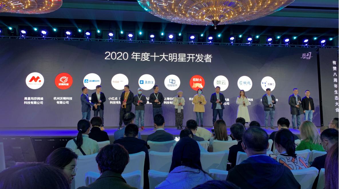 """塑造开放生态,餐道荣获""""2020年度十大明星开发者"""""""