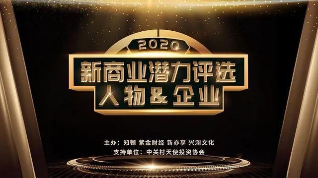 2020新商业潜力榜揭晓,餐道荣膺企业服务领域TOP30